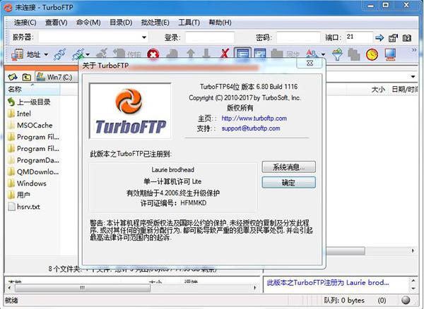 FTP上传工具截图1