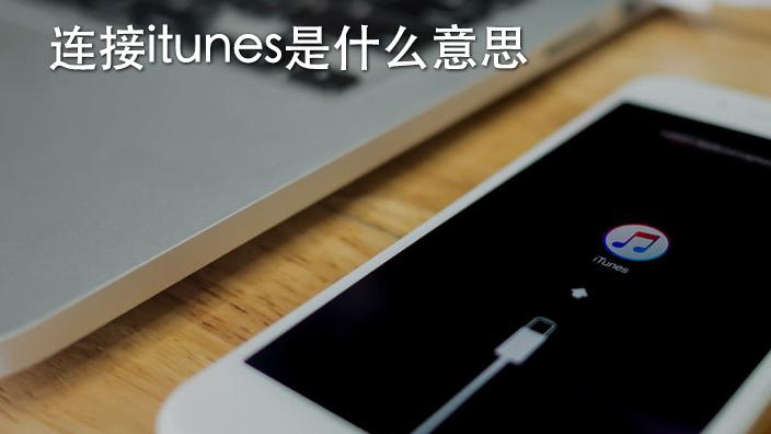 iTunes32位截图4