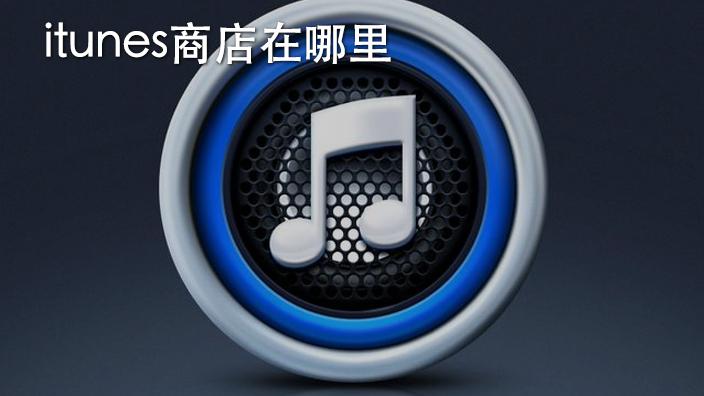 iTunes32位截图3