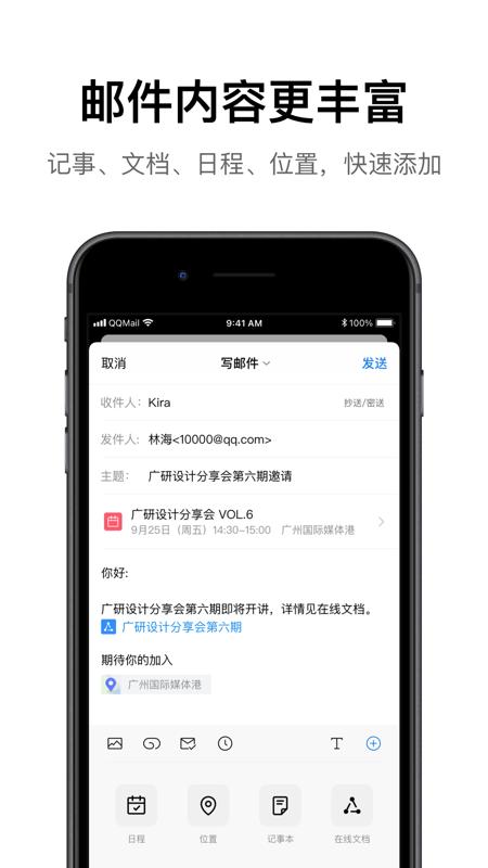 QQ邮箱手机版截图2