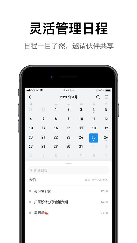 QQ邮箱手机版截图1