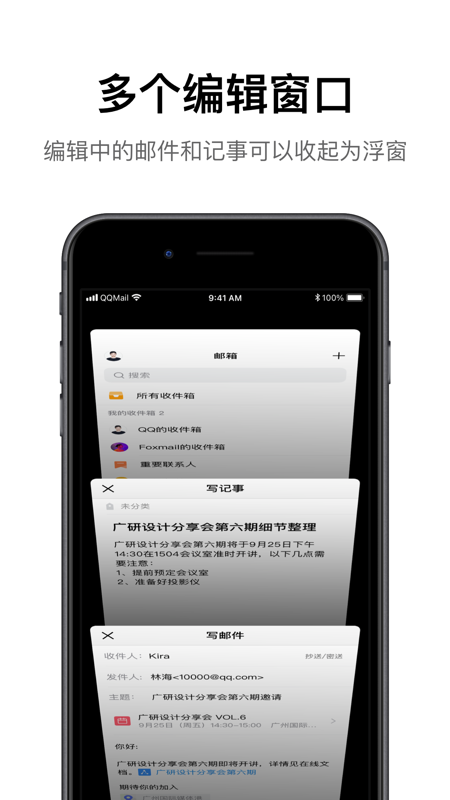QQ邮箱手机版截图4
