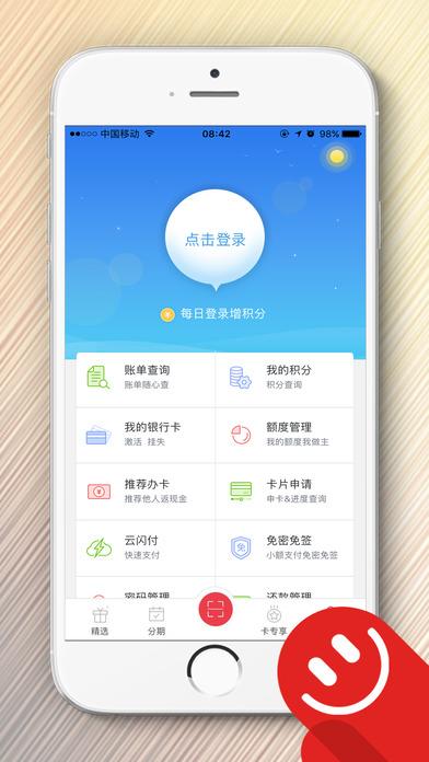 浙商银行信用卡app截图4