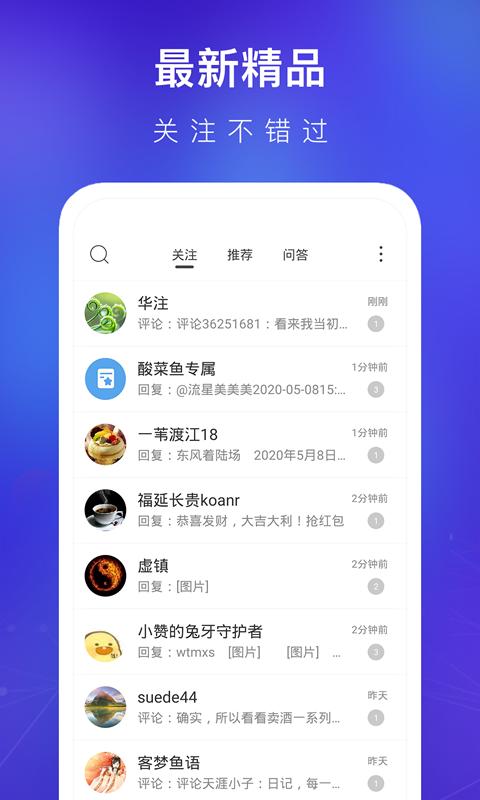 天涯社区app截图3
