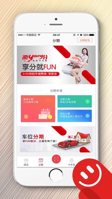 浙商银行信用卡app截图2