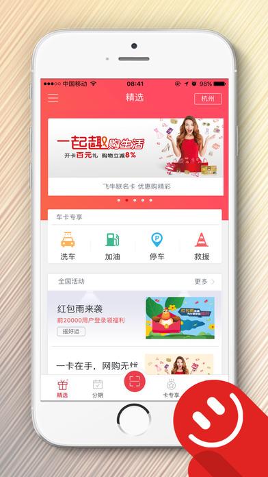 浙商银行信用卡app截图1