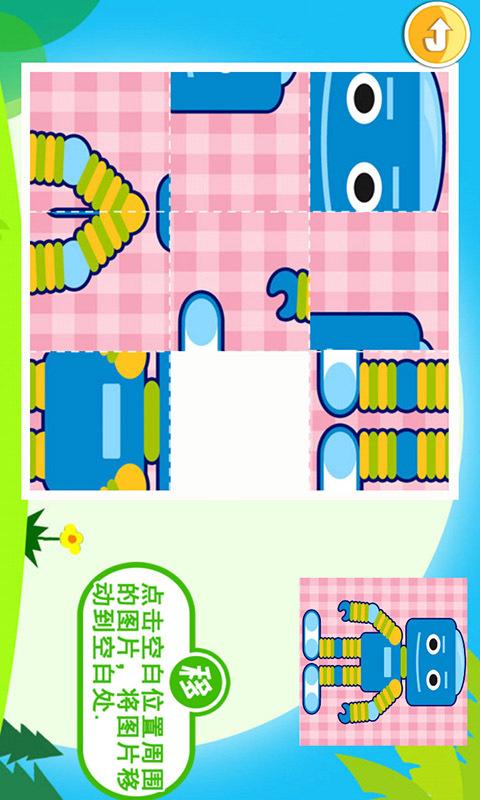 儿童益智拼图游戏截图3