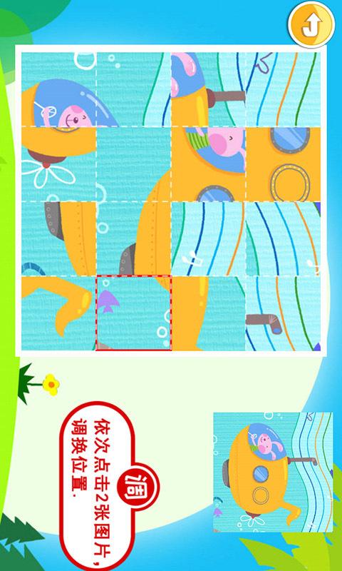 儿童益智拼图游戏截图4
