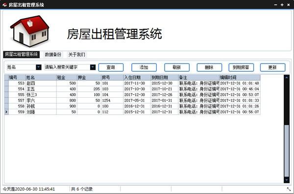 房屋出租管理系统截图1