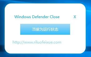 Windows Defender Close截图1