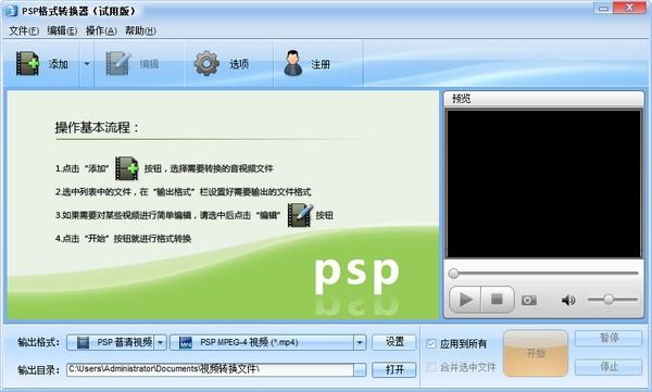 魔法PSP格式转换器截图1