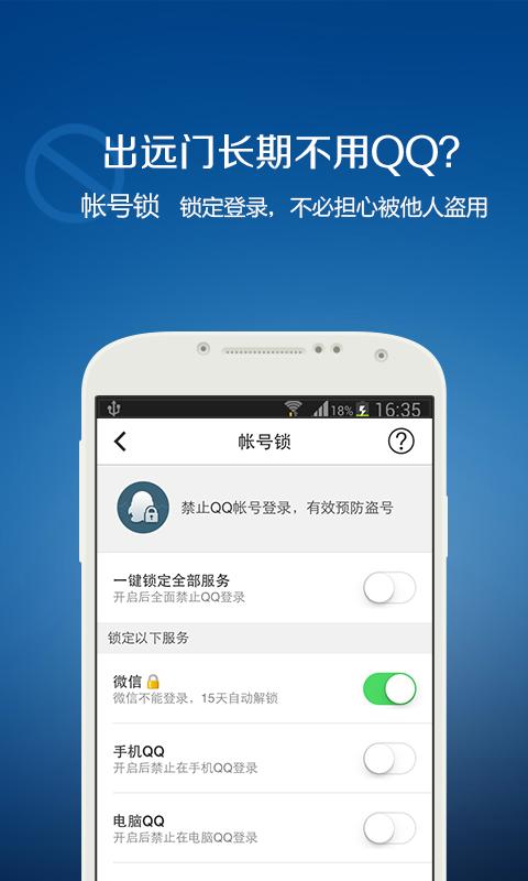 QQ安全中心qy886千赢国际版截图3