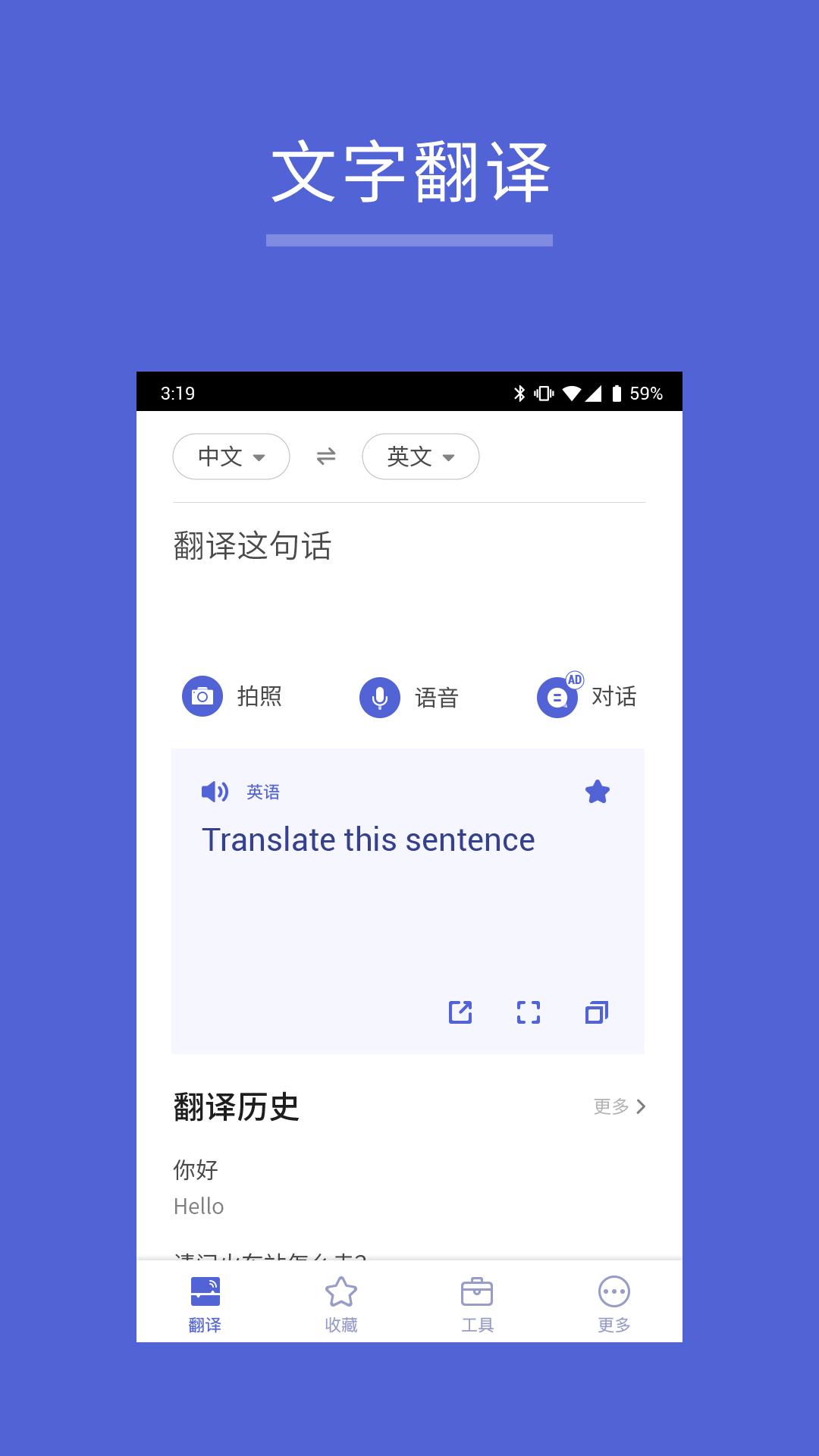 出国翻译王截图4