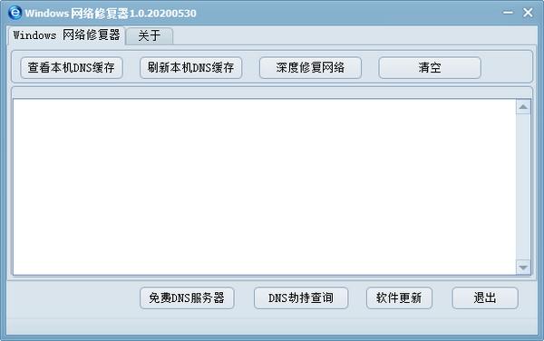 Windows网络修复器截图1
