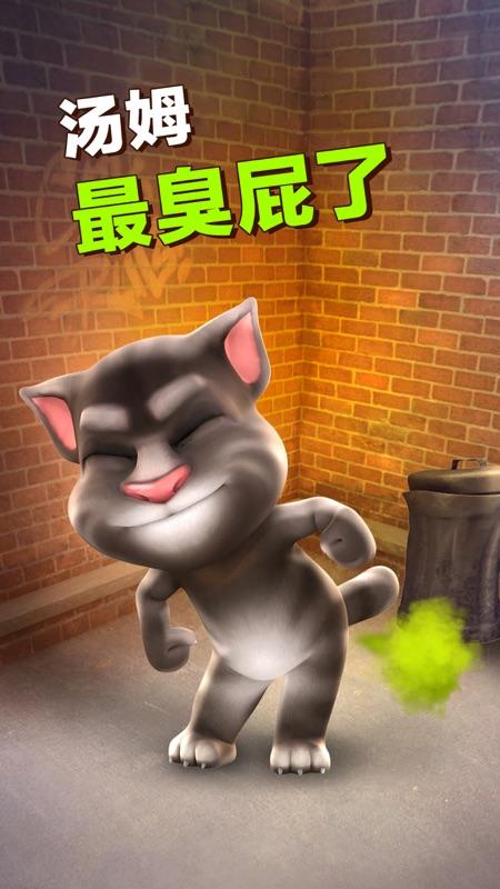 会说话的汤姆猫截图1