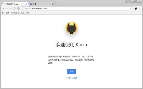Kinza浏览器截图1