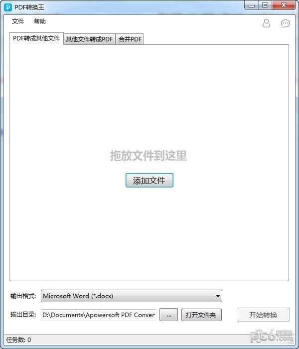PDF转换王截图1