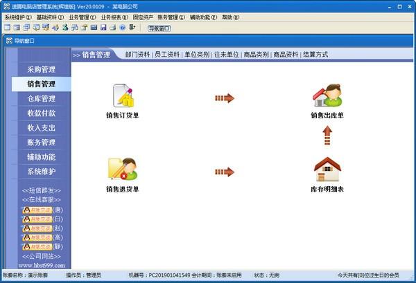 速腾qy886千赢国际店管理系统截图1
