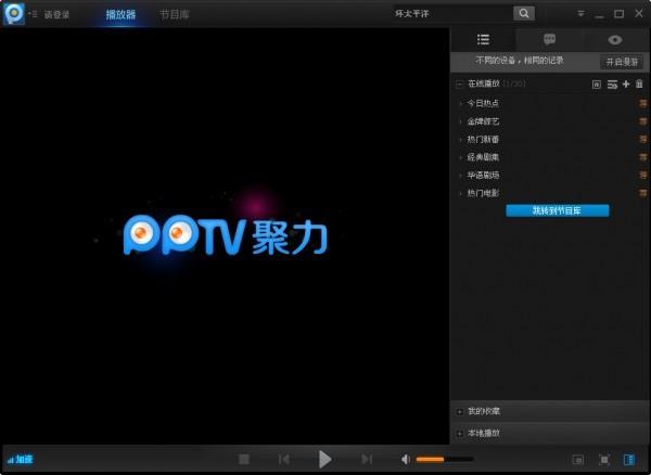 PPTV网络电视截图1
