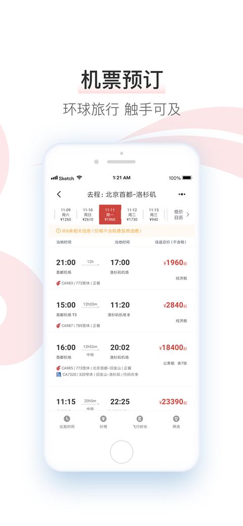 国航app截图3