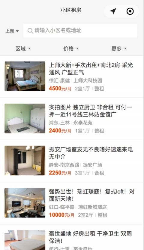 安居客租房截图1