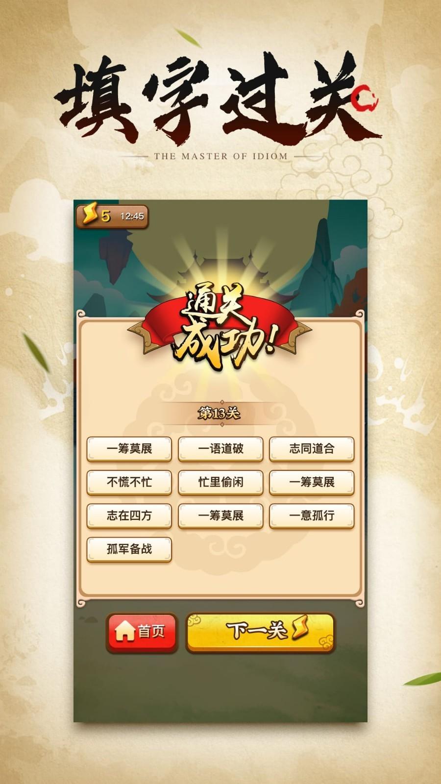成语大侠qy886千赢国际版截图3
