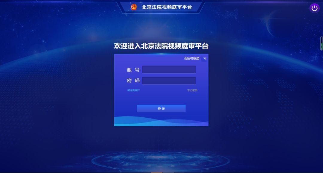 北京云法庭电脑版截图1