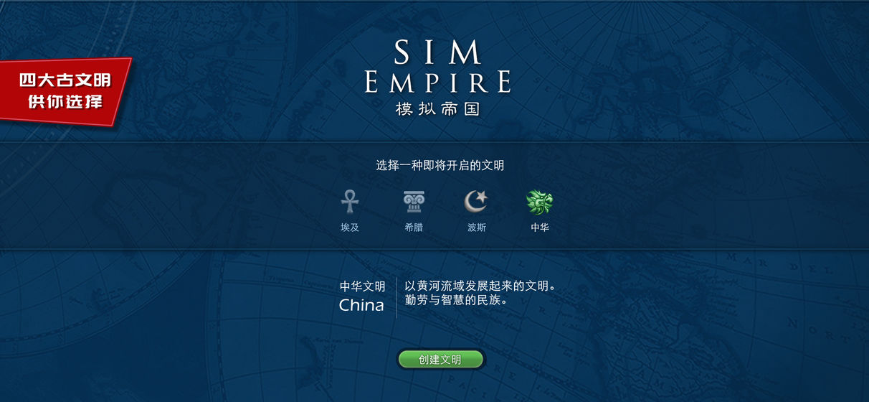 模拟帝国截图2