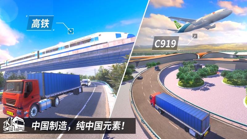 中国卡车之星手游截图4
