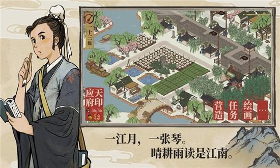 江南百景图电脑版截图4
