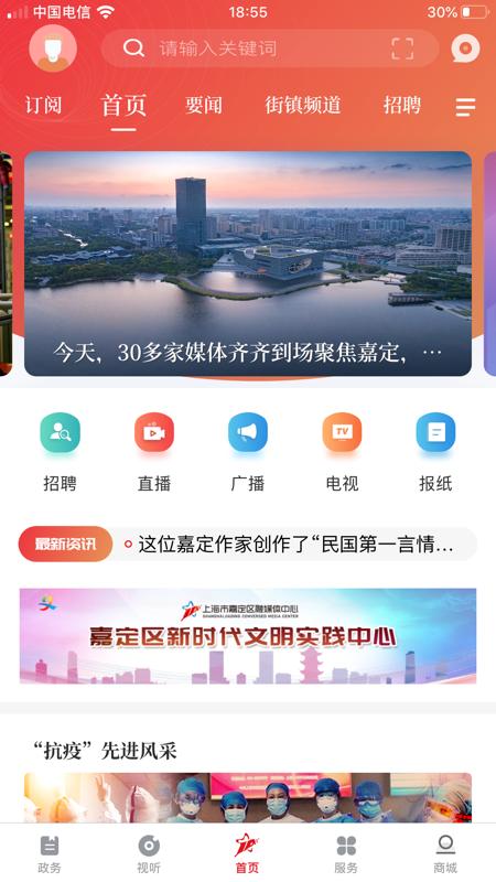 上海嘉定app截图4
