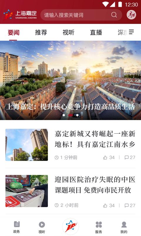 上海嘉定截图1