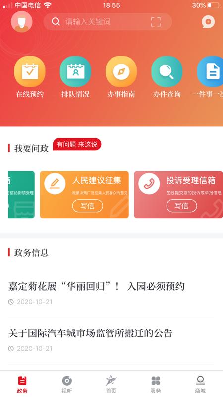 上海嘉定app截图1
