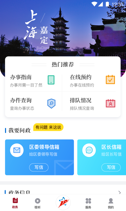 上海嘉定app截图2