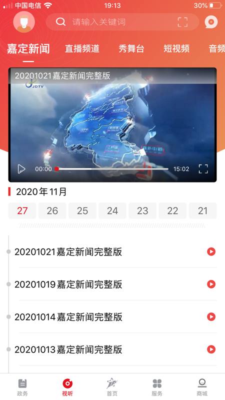 上海嘉定app截图3