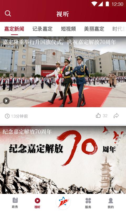 上海嘉定截图3