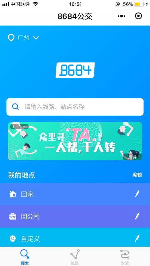 8684公交截图1