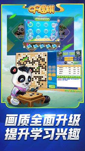 99围棋截图2