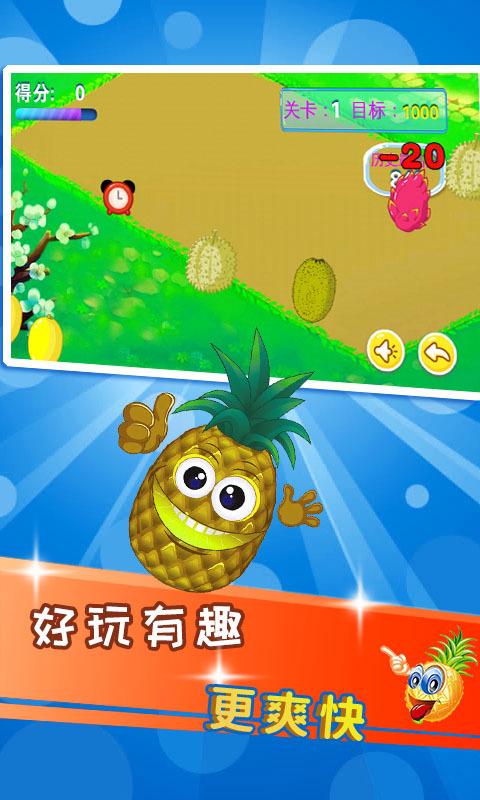 儿童益智切水果截图2