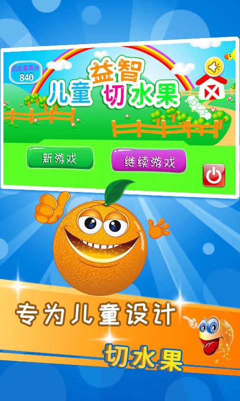儿童益智切水果截图1