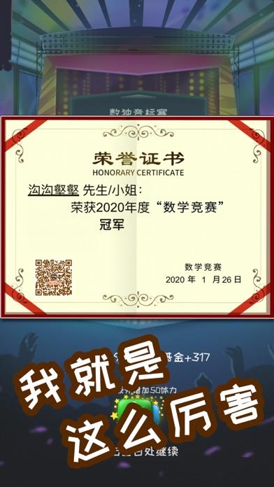 中国式成长截图4