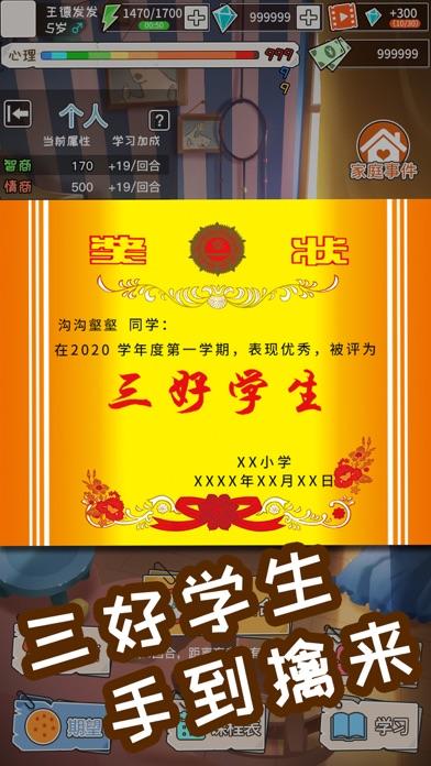 中国式成长截图2