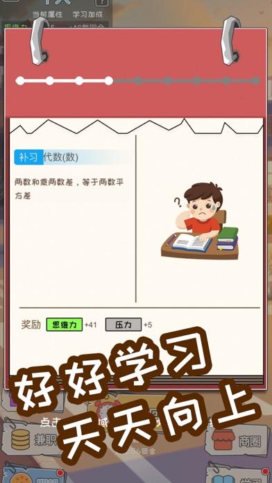 中国式成长截图3