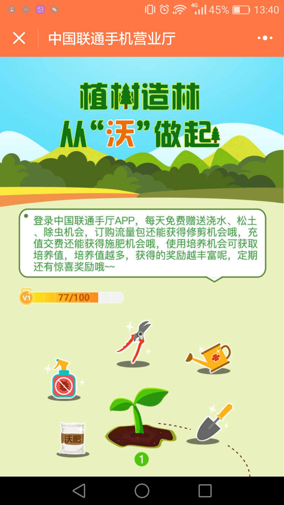中国联通营业厅截图2