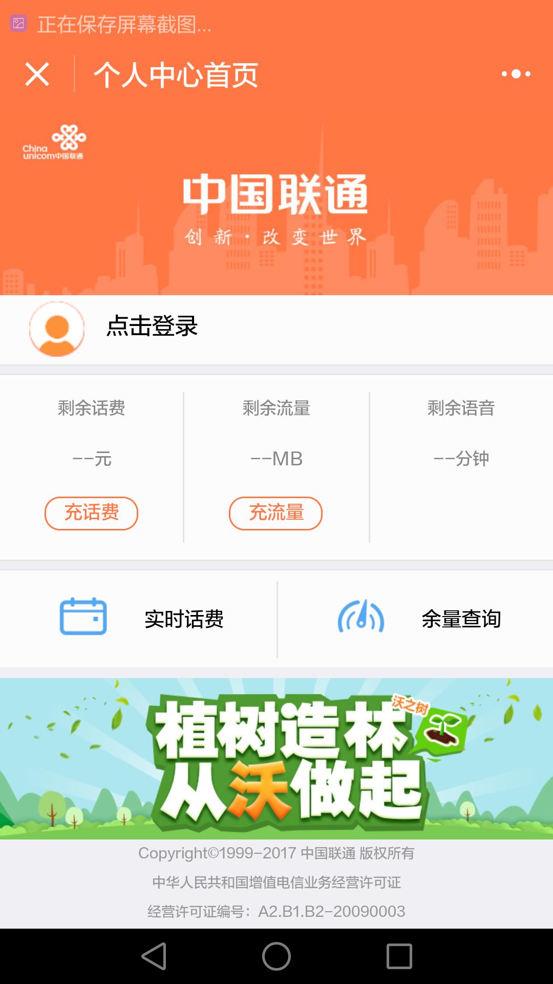 中国联通营业厅截图1