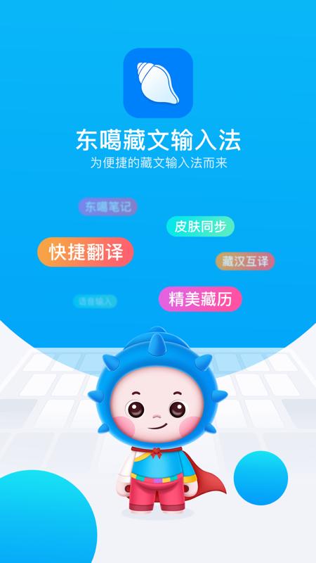 藏文输入法截图1