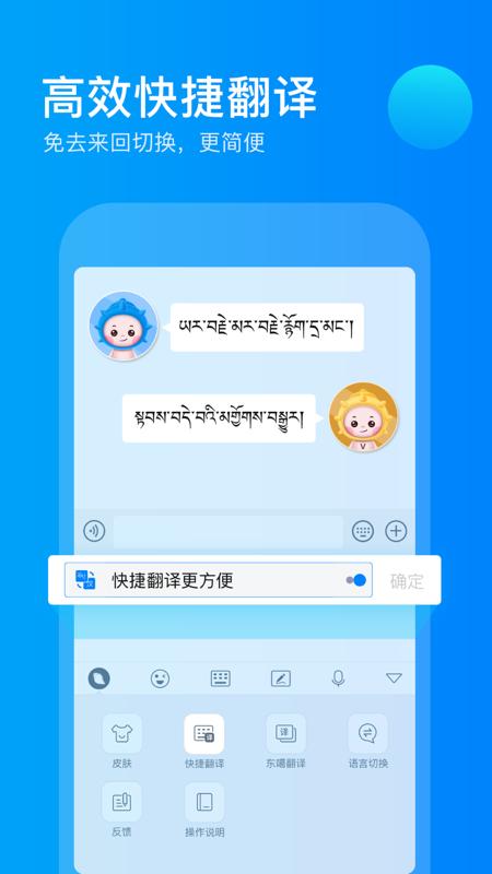 藏文输入法截图2