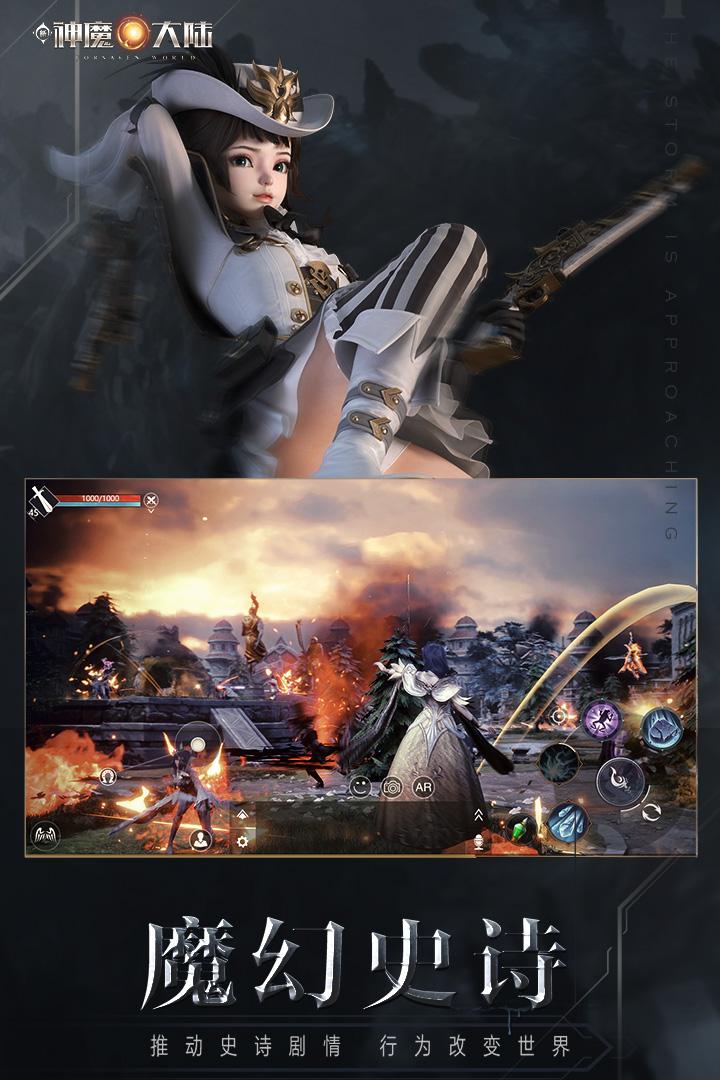 新神魔大陆电脑版截图3