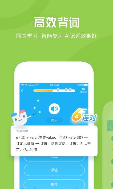 沪江开心词场截图3