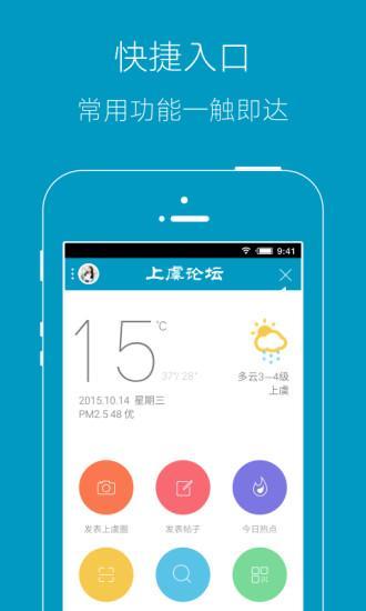 上虞论坛app截图1